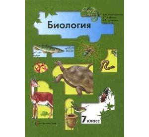 Биология. Многообразие живых организмов. 7 класс (николай сонин.