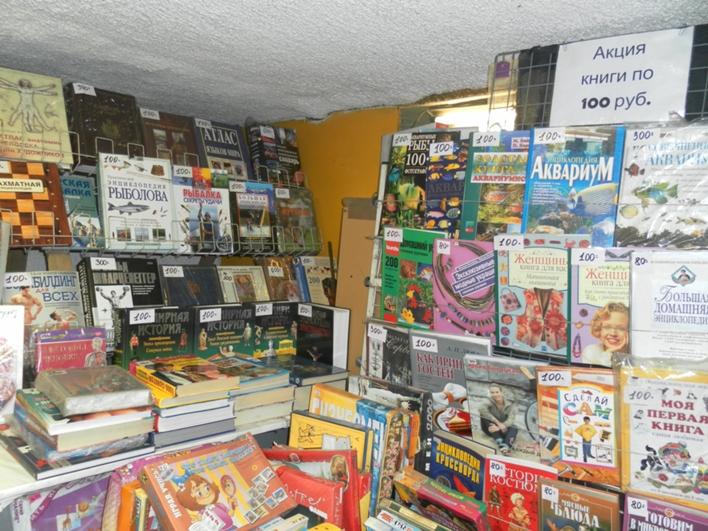 Книжный магазин ростов на дону работа